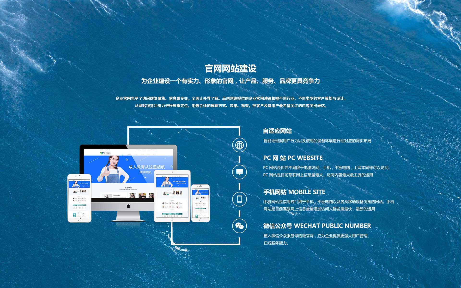 官网网站建设